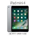 ★ iPad mini 4 Wi-Fi 128GB 太空灰 (MK9N2TA/A)