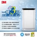 3M 雙效空氣清淨除濕機  FD-A90W(加碼再送濾網1片)