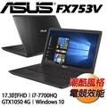 ASUS 華碩 FX753VD-0032B7700HQ 17.3吋FHD i7-7700HQ 獨顯GTX1050 4G 電競筆電