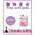 ☺︎寵物食光Time with pets☺︎TOMA-PRO 優格成幼貓-化毛高纖配方(雞肉+米)貓飼料 13.6KG