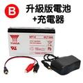 B款【強力建議升級】台製電池+充電器 (6V/7AH) (電動機車專用)