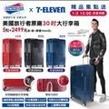 7-11 美國旅行者原廠30吋 大行李箱 全新品 現貨 黑色