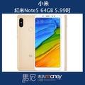 (+贈TSUM TSUM造型旅充頭)小米 紅米Note5 64GB/4000mAh電量/雙卡雙待/臉部解鎖【馬尼通訊】