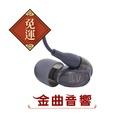 【金曲音響】Westone 新 UM1 Re 復刻版 專業 監聽 耳道式耳機