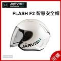 JARVISH 騎蹟英雄 FLASH F2 智慧安全帽 機車行車紀錄器 暴風白/黑豹黑 安全帽 全罩式安全帽 智慧攝影系統 免運 可傑