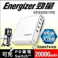 Energizer勁量 20000mAh XP20001PD 行動電源