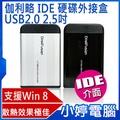 【小婷電腦*硬碟】全新 伽利略 IDE USB2.0 2.5吋 硬碟外接盒 HD-251U2