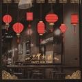 新年喜慶節日開運春聯壁貼紙裝飾佈置櫥窗玻璃牆貼△恭賀新禧-闔家歡燙金質感橫紋紅燈籠