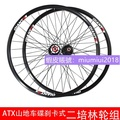giant捷安特山地車輪組ATX自行車前后輪組碟剎二培林前后輪子26寸