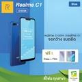 REALME C1 2/32GB  แถมฟรี เคส+ฟิล์มในกล่อง [ประกันศูนย์ไทย]