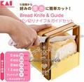 海渡-日本製貝印吐司切片架附貝印麵包刀厚度0.7-2.5公分厚度可切355000