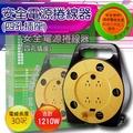 安全電源捲線器-30呎(四孔插座) SP-412-30