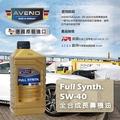 AVENOL 德意志機油Full Synth. 5W-40 全合成長壽機油(4入組)