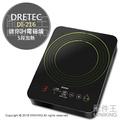 日本代購 空運 DRETEC DI-216 桌上型 迷你 IH 電磁爐 調理器 防空燒 5段加熱