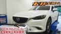 [HIGHLINE 惠霖精品] New Mazda 6 專用車身動態平衡制震桿Body Damper