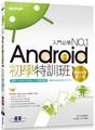 Android初學特訓班(第七版)適用 Android 6.x~7.x/全新Android Studio 2.X開發,附影音