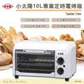 【小太陽】10L專業定時電烤箱(OV-010)