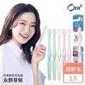 【Ora2 愛樂齒】me 微觸感牙刷-超軟毛(單支入)