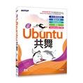 【碁峰】與Ubuntu共舞|中文環境調校x雲端共享x Libreoffice x 架站 x dropbox自己架(隨書附贈教學影片與Ububntu安裝光碟)