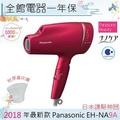 【一期一會】【現貨】日本Panasonic 國際牌EH-NA9A  奈米水離子吹風機 智慧溫控 NA99 NA9A 附吹嘴