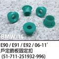 BMW 寶馬E60/E90/E91/E92/316/318/320/330 車身飾條固定扣 膠扣 側裙 浪板扣 車門飾條
