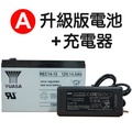 A款【強力建議升級】台製電池+充電器 (12V/14AH)