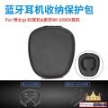 適用Bose 博士QC30頸掛式耳機包收納盒保護包QuietComfort 30配件