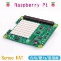 【樹莓派Raspberry Pi】Sense HAT(方向 壓力 溫溼度 Raspberry Pi Pi2 Pi3)