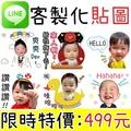 LINE客製化貼圖 寶寶貼圖 寵物貼圖 客製化禮物 line貼圖製作