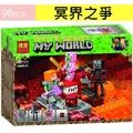 高積木 博樂10808 冥界之爭 骷髏 殭屍 炸藥 創世神 史蒂夫 麥塊 我的世界 非樂高21139 LEGO21139