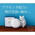 日本進口 PRIER NEIGE 白熊胎盤素精華洗顏皂 (60g)