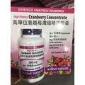 高單位蔓越莓濃縮精華膠囊 250粒 webber naturals cranberry 濃縮蔓越莓 蔓越莓