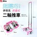 可超取~台灣Ebike依貝克A4推車-粉色/機車專用/A4推車/兩輪推車/行李車/購物車