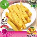 【蝦兵蟹將】諸羅瘋薯條地瓜班長(甘梅)(40克/包)10包