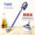 Fujitek富士電通無線手持除螨吸塵器FT-VC2100【加贈原廠電動除螨吸頭*1(共有兩顆電動除螨吸頭)】