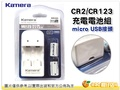 kamera CR2 充電電池組 MU-123 充電電池組 含2顆CR2電池 適用 CR2 / CR123 (附USB線)