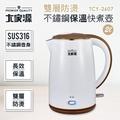 【大家源】福利品 2L 316不鏽鋼雙層防燙保溫快煮壺/電水壺(TCY-2607)