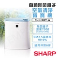 【夏普SHARP】自動除菌離子空氣清淨寶寶機 FU-H30T-W
