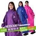 JUMP 側穿獨家專利套頭式風雨衣