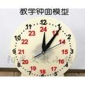鐘錶鐘面模型 教學演示三針聯動24小時制教學時鐘小學數學教具