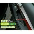 BENZ 置物盒 W205 GLC 前座 門把置物盒 門邊置物盒 把手儲物盒中央置物盒C250 C300 GLC250(339元)