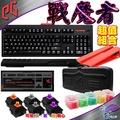 藝極 EPICGEAR DEFIANT 戰魔者 紫軸/灰軸/橘軸 中文版 機械式鍵盤 超值組合包