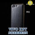 VIVO X3L  手機保護殼 皮革後蓋邊框系列 XN145