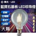 舞光 6W LED 大珍珠燈絲燈 E27 藍寶石基板 全電壓 工業風 無藍光危害 保固兩年 復古燈【東益氏】售小珍珠