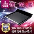 【大家源】燒烤板 TCY-3900A