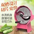 商用切菜機手搖切片機水果茶制作蔬菜檸檬橙子馬鈴薯片切片器 1995生活雜貨NMS