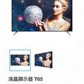 JVC 最新T65吋無邊框超薄電視