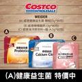 好市多 Costco代購 WEIDER 偉達 / 威德 健康益生菌 / 檸檬酸鈣 / 威德海洋膠原粉+鐵 膠原蛋白