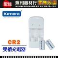 【聖佳】kamera 佳美能 CR2 充電電池組 含充電器+CR2電池