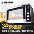 YAMASAKI 山崎家電 45L微電腦三溫控不鏽鋼電烤箱(送3D旋轉烤籠+專用不鏽鋼深烤盤) (SK-4680M)